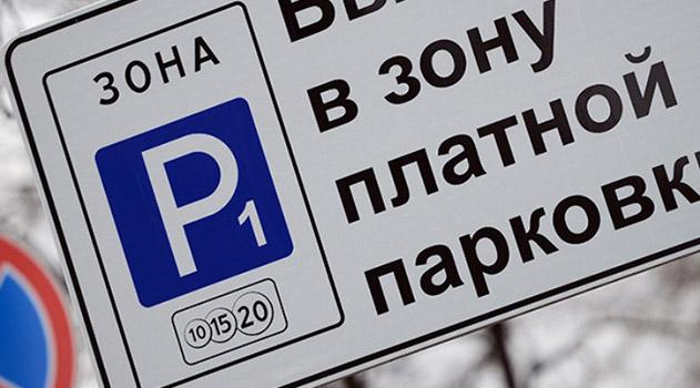vlasti-namereny-sdelat-platnymi-vse-parkovki-v-tsentre-simferopolya