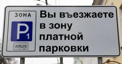 vlasti-simferopolya-utverdili-edinyj-tarif-dlya-gorodskih-platnyh-parkovok
