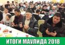 Итоги месяца Маулида 2018 в Крыму