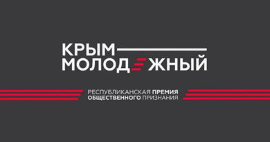krymskaya-respublikanskaya-premiya-krym-molodezhnyj