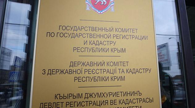 Крымские муниципалитеты должны до 20 декабря предоставить Госкомрегистру сведения о нормативной цене земли