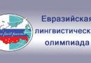 Ялтинских школьников приглашают принять участие в лингвистической олимпиаде