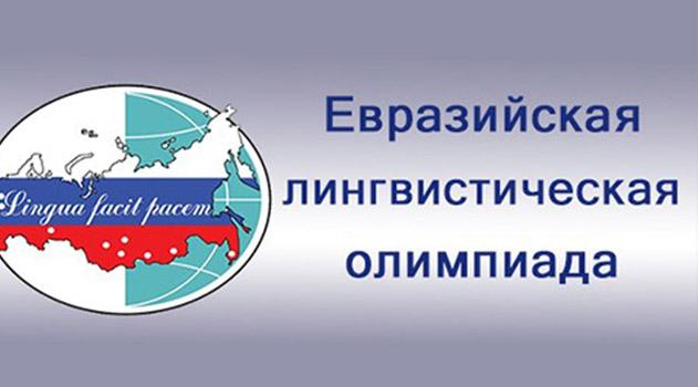 yaltinskih-shkolnikov-priglashayut-prinyat-uchastie-v-lingvisticheskoj-olimpiade