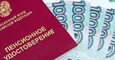 v-rossii-s-1-aprelya-uvelicheny-sotsialnye-pensii