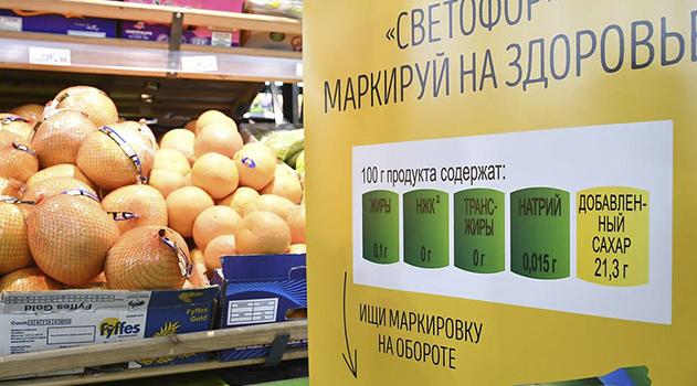 poleznyj-svetofor-osenyu-v-rossii-vvoditsya-novaya-markirovka-produktov