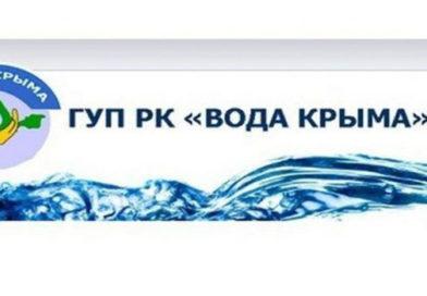 «Вода Крыма» пообещала не поднимать цену на водоснабжение до роста зарплат и пенсий крымчан