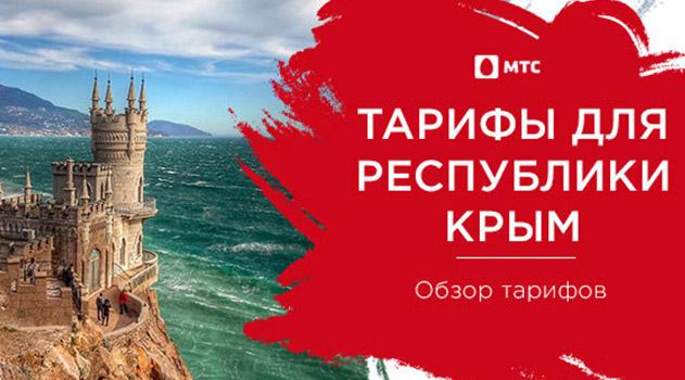 s-30-iyulya-v-krymu-podorozhayut-uslugi-mobilnoj-svyazi