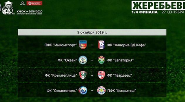 kfs-provel-zherebevku-matchej-chetvertfinala-kubka-soyuza