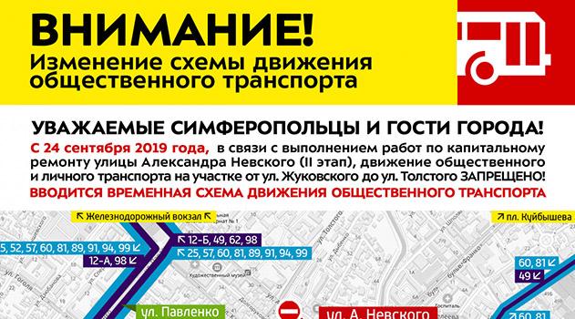 s-24-sentyabrya-izmenitsya-shema-dvizheniya-avtobusov-v-tsentre-simferopolya