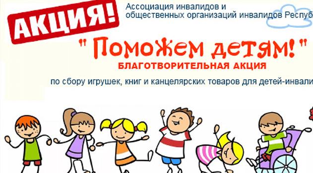 v-simferopole-startovala-blagotvoritelnaya-aktsiya-po-sboru-igrushek-dlya-detej-invalidov