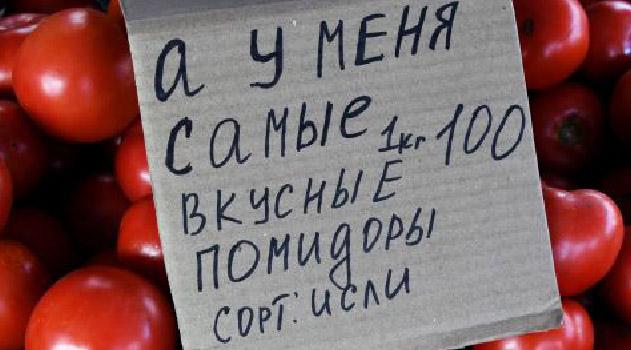 na-ves-zolota-v-krymu-obnaruzhili-ocherednoe-podorozhanie-pomidorov