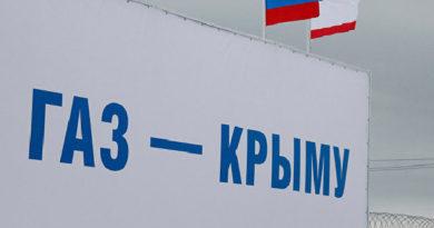 na-skolko-s-fevralya-podorozhaet-gaz-v-krymu