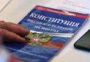 Перенос голосования по Конституции: как изменятся настроения россиян